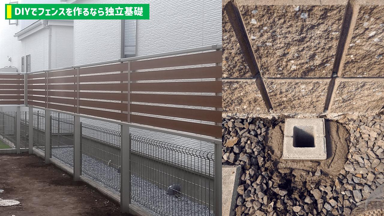 DIYでフェンスを作るなら独立基礎