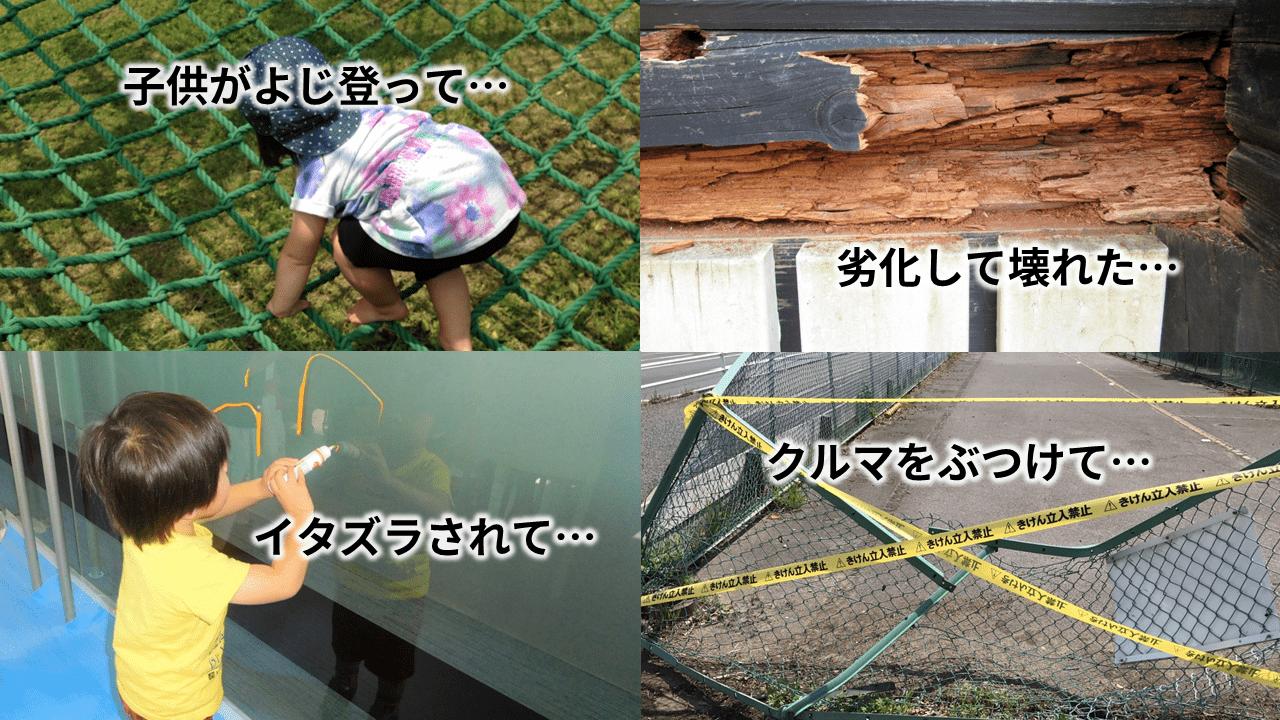 フェンスの破損原因は台風