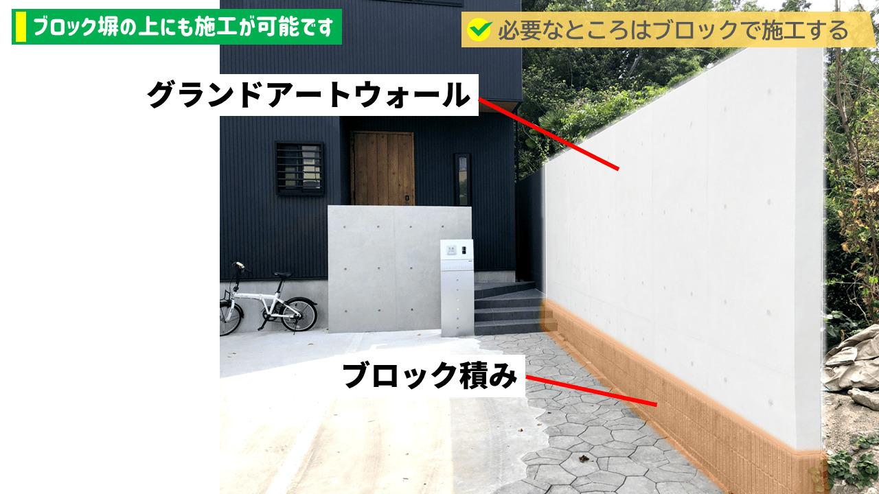 グランドアートウォールはブロック塀の上にも施工可能