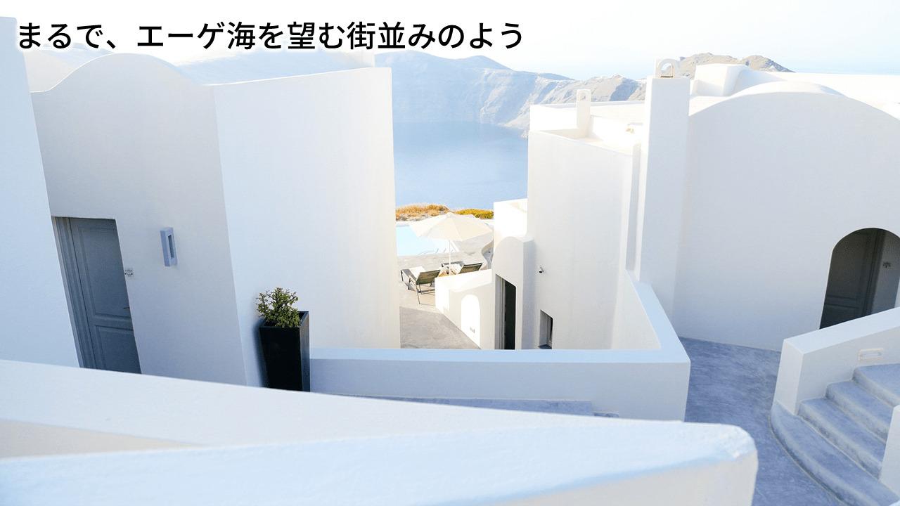 仕上げ材を白い塗り壁にすると、まるでエーゲ海を望む町並みのように明るく美しい壁を演出できます。