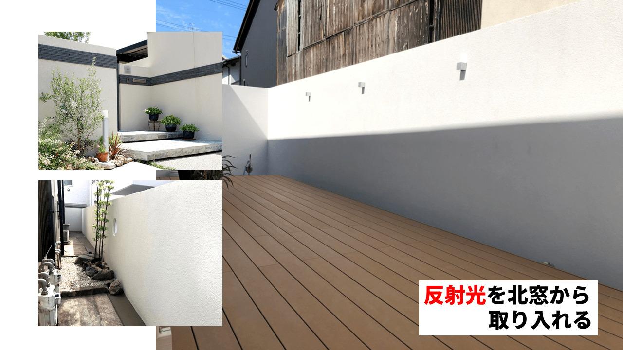 北側の窓など、明かりを取り入れにくい場所に白い壁を設けると、反射光を家の中に取り入れることができます。