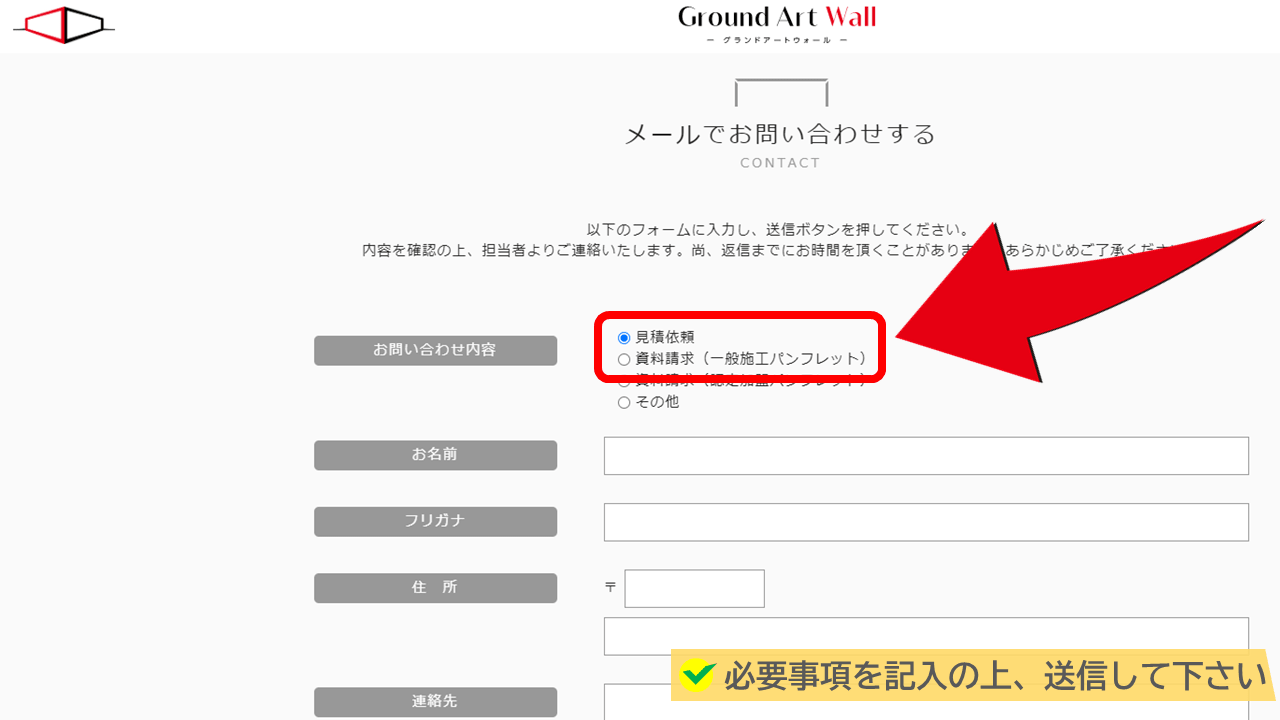 お問い合わせに必要事項を入力すると、グランドアートウォール本社とコンタクトが取れます。