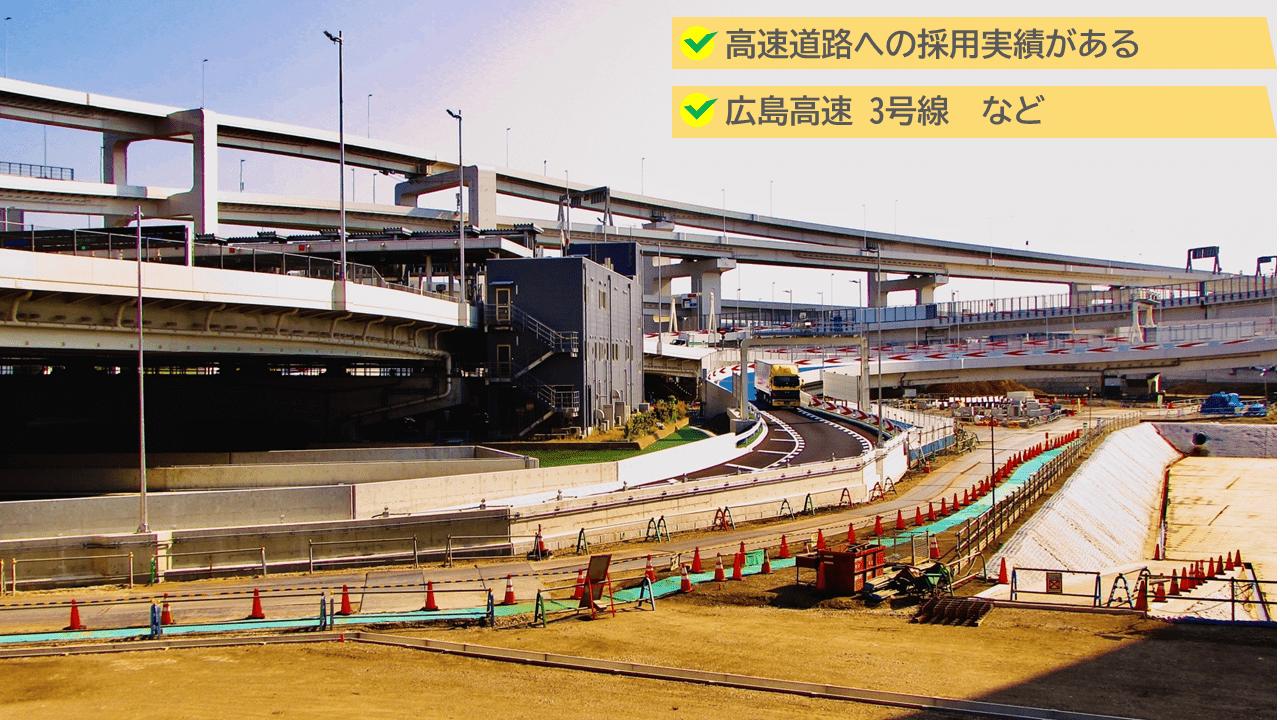 広島高速3号線など高速道路