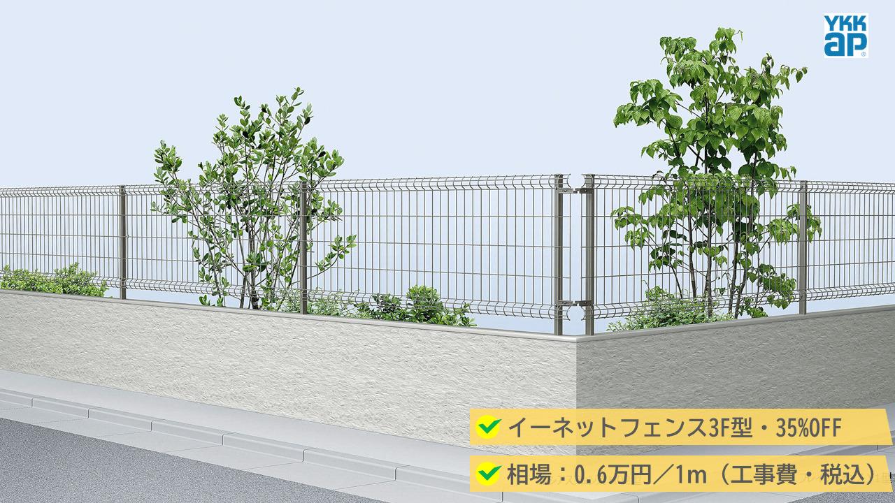 YKKAPさんの商品で最も安いフェンスは、イーネットフェンスF3型