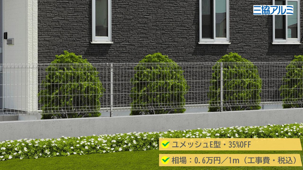 三協アルミさんでは、ユメッシュE型が最安値のフェンスです。