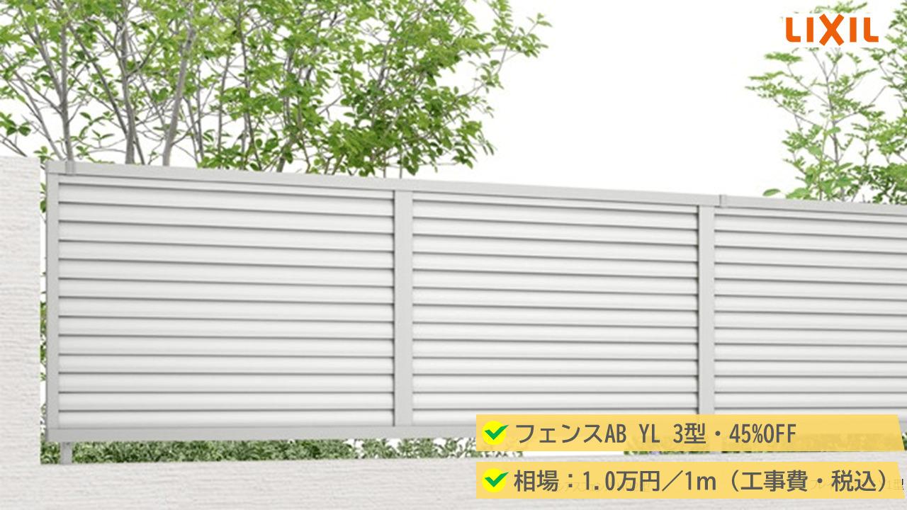 LIXILさんのフェンスAB YL3型が最も安いルーバーフェンスです。