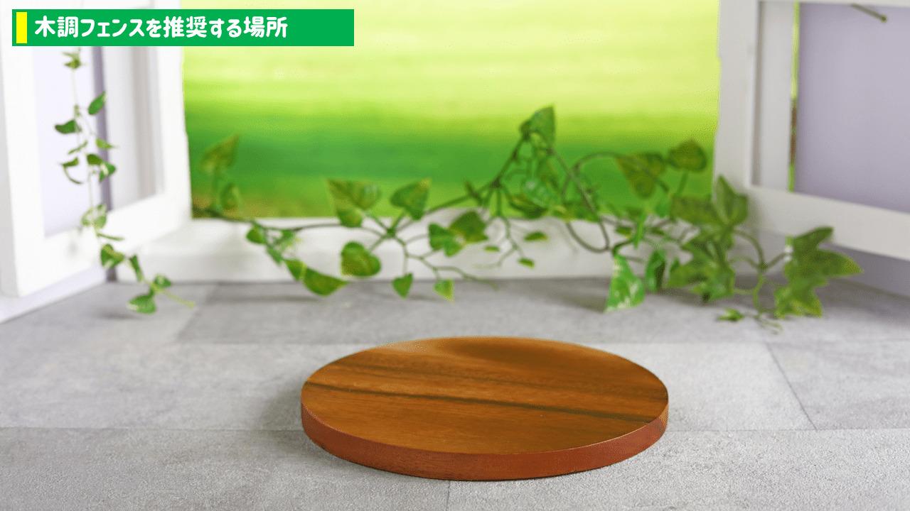 木調モデル