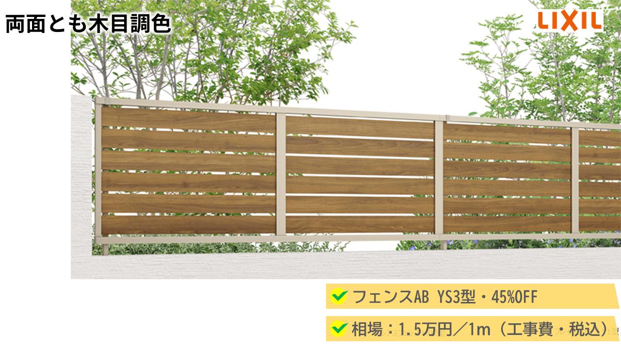 LIXILさんのフェンスAB YS3型木調タイプは、両面とも木目が見えます。