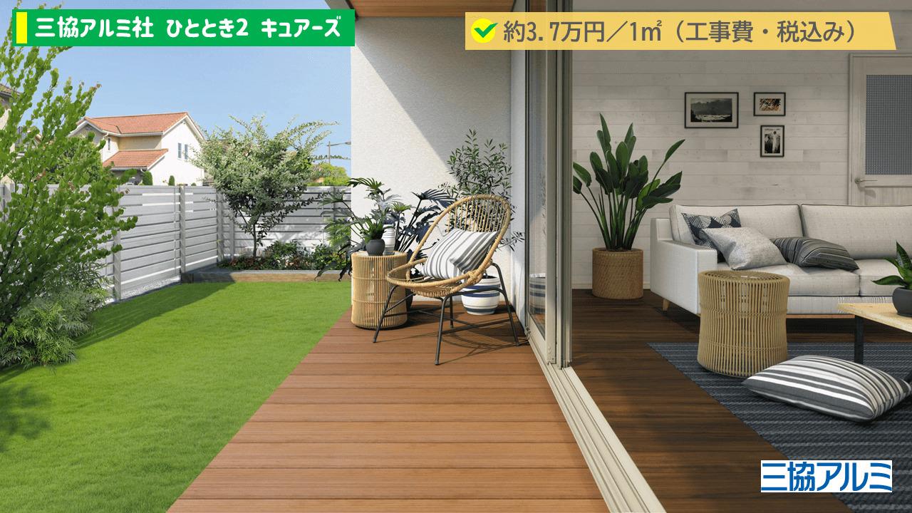 価格は、1平米あたり約3.7万円(工事費・税込み)。