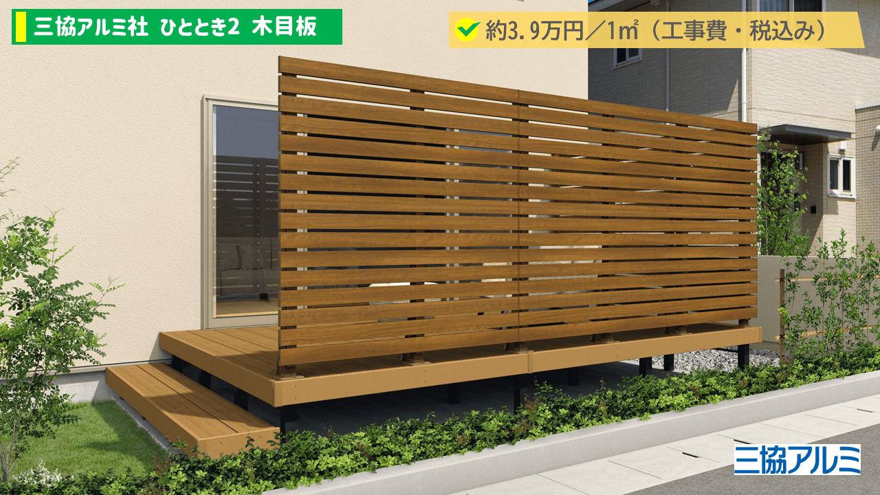 価格は、1平米あたり約3.9万円(工事費・税込み)。