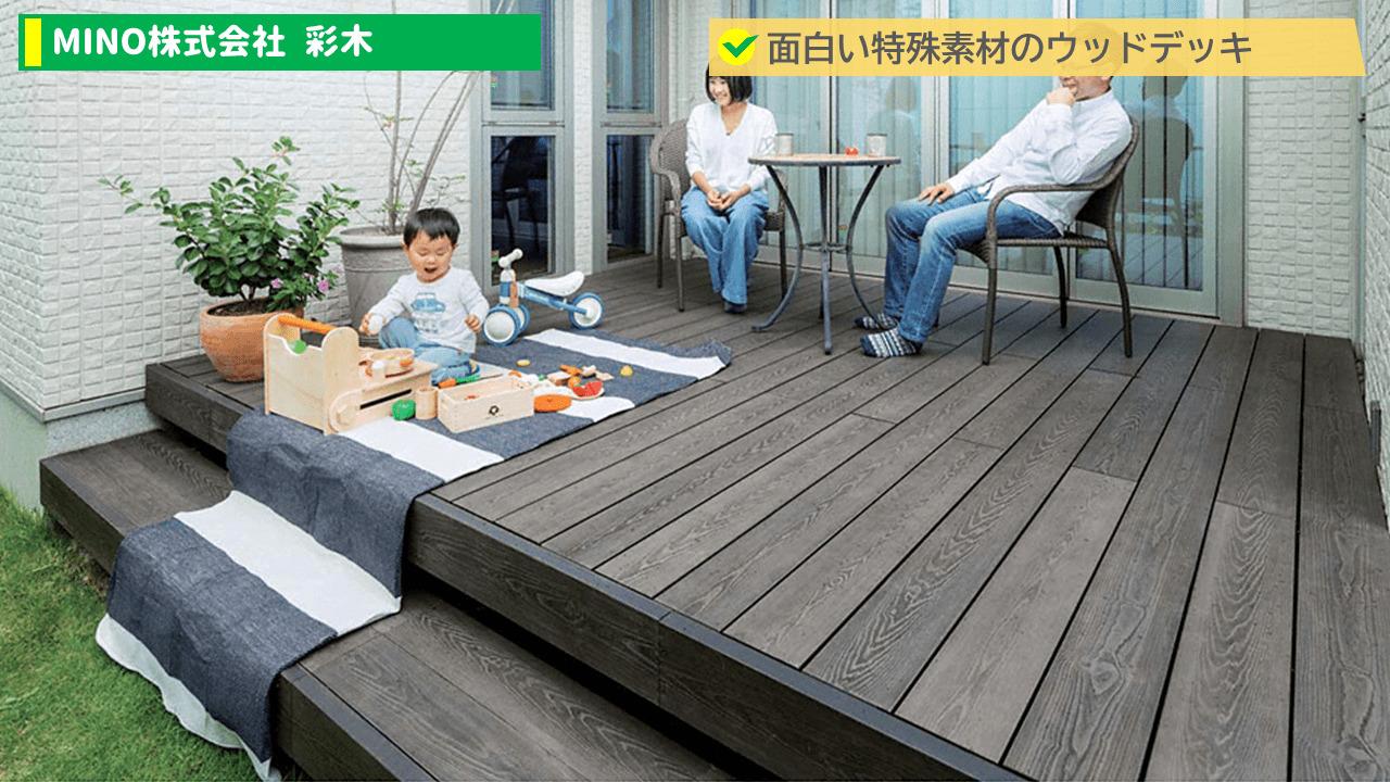 MINO株式会社 彩木