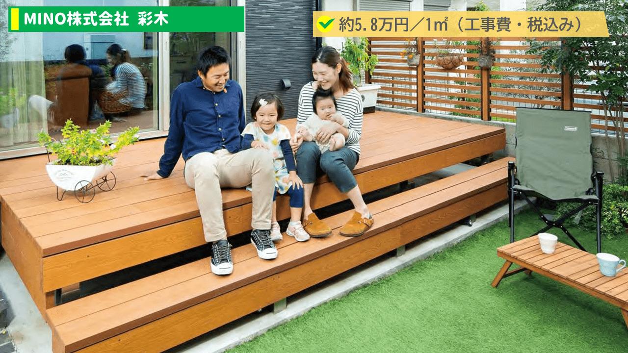 価格は、1平米あたり約5.8万円(工事費・税込み)。