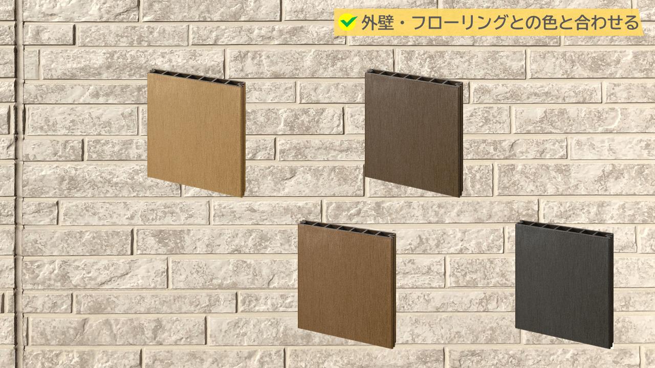 ウッドデッキのサンプルを手に入れたら、外壁やフローリングの色と合わせて見ましょう。