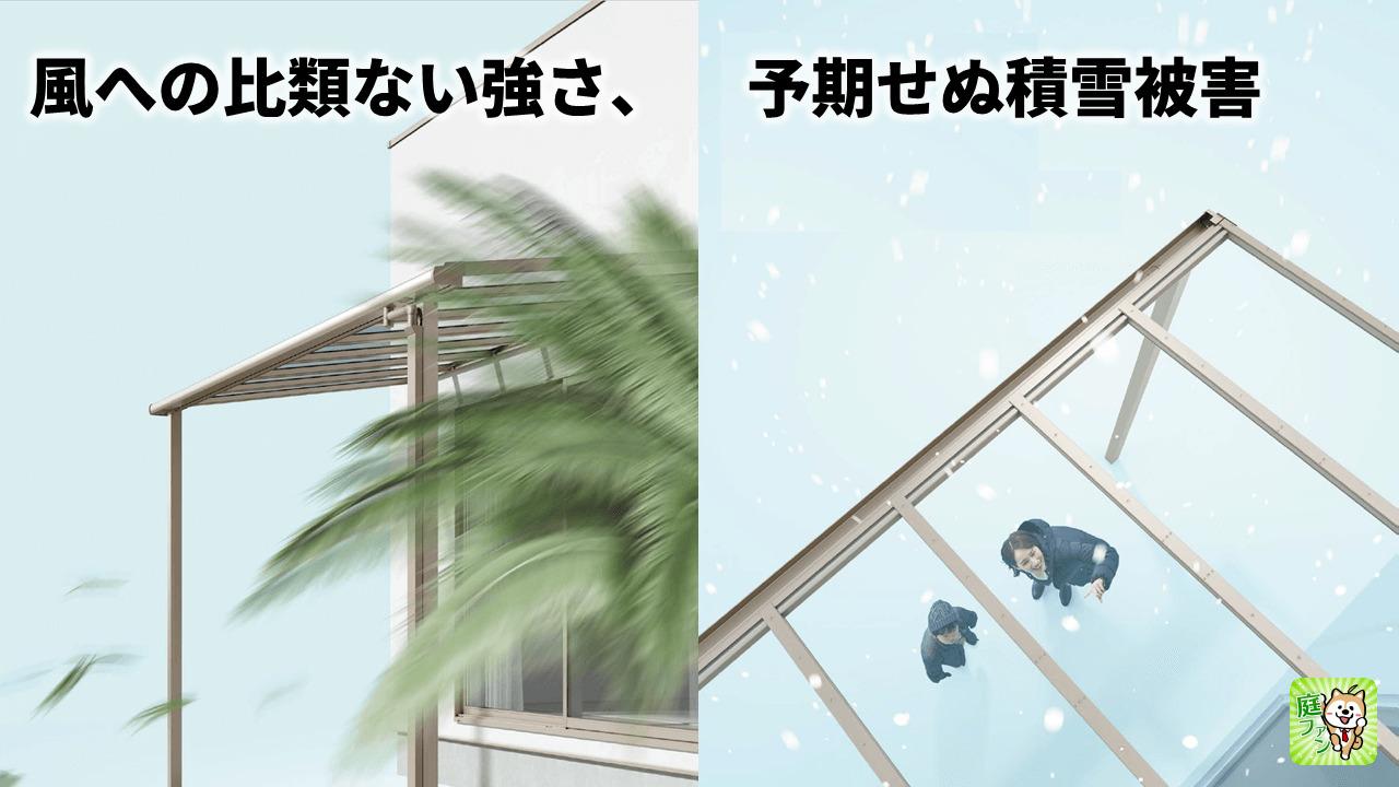 エリアによっては耐風圧強度42m/s以上、積雪100cm以上を標準としているところもあるので、必要な強度の基準には注意して下さい。