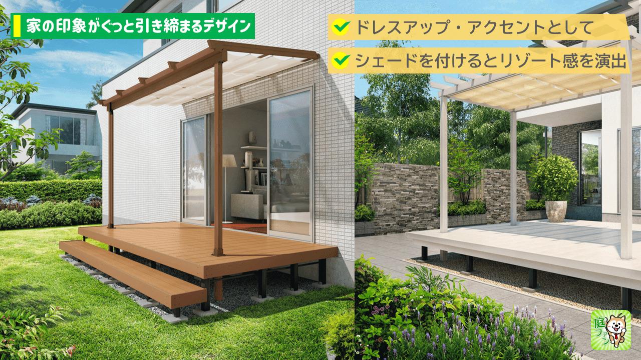 おしゃれなテラス屋根は、設置すると家がドレスアップされ、アクセントとしても使えます。
