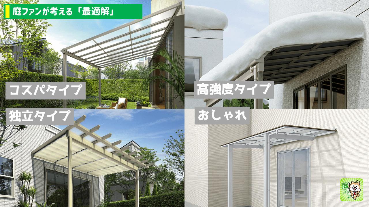 テラス屋根のおすすめ商品