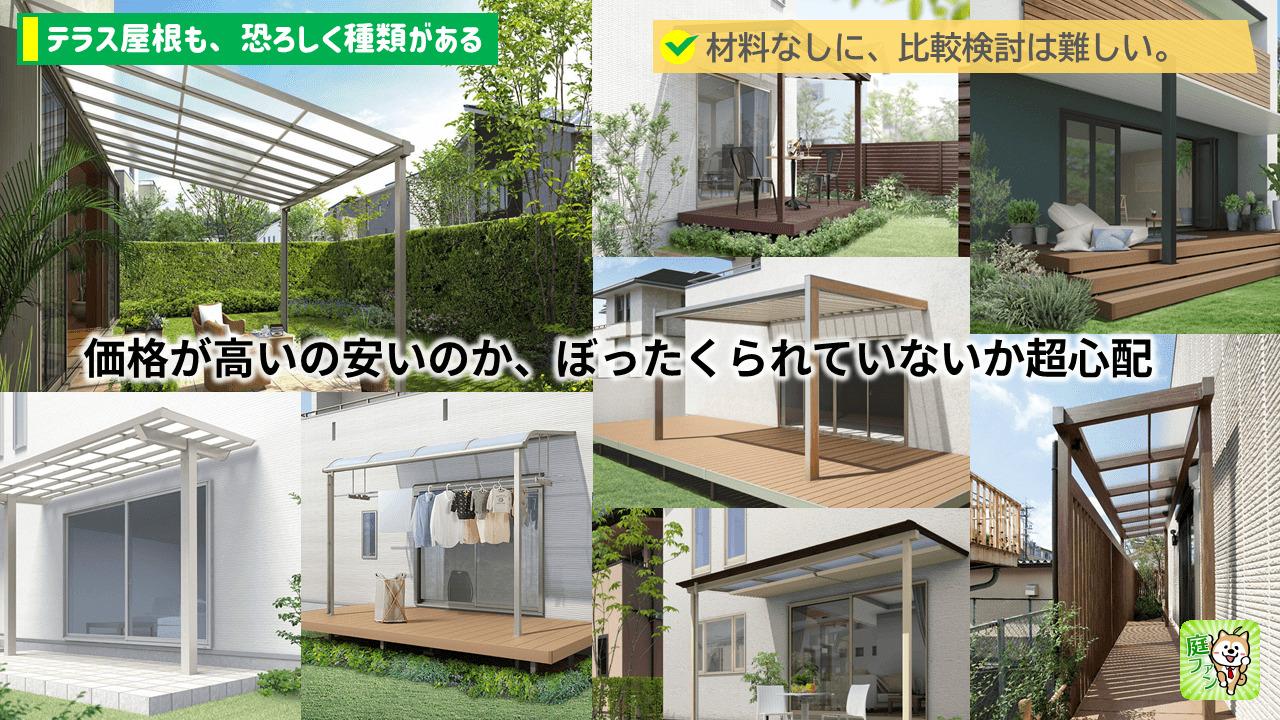 テラス屋根もたくさんの種類があります。  「自宅に合う商品を、適正な価格で選びたい!」と、誰もが思っている事でしょう。
