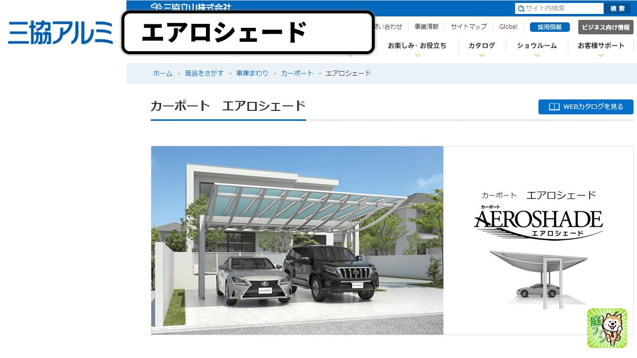 三協アルミカーポート14:エアロシェード