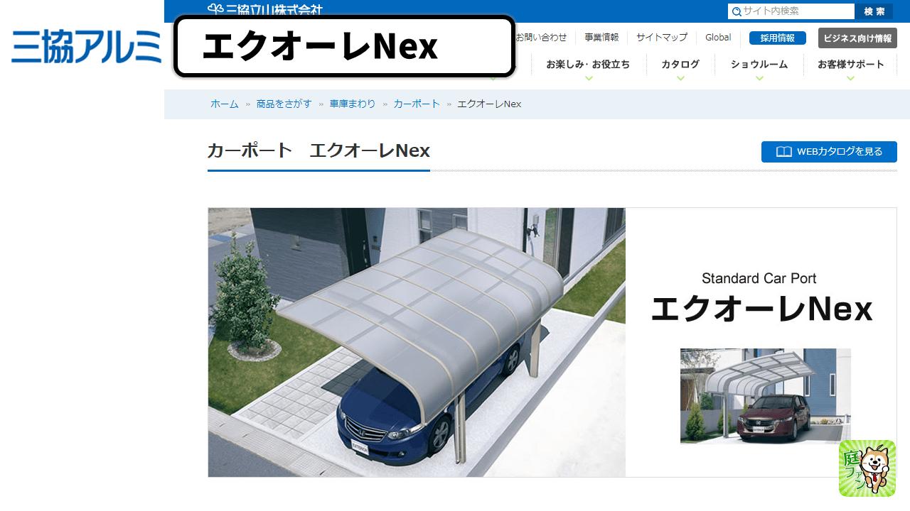 三協アルミカーポート16:エクオーレNex