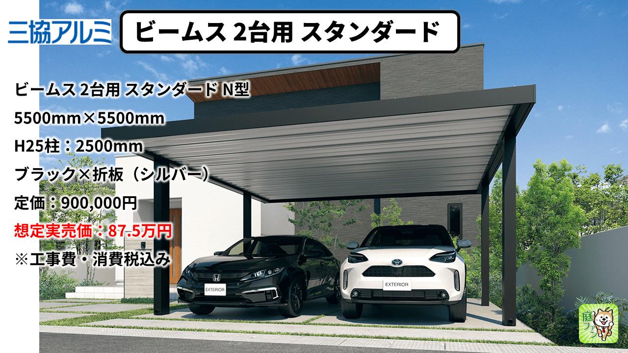 ビームス2台用スタンダードの価格
