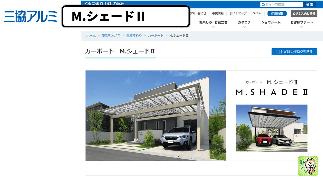 三協アルミカーポート2:M.シェードⅡ
