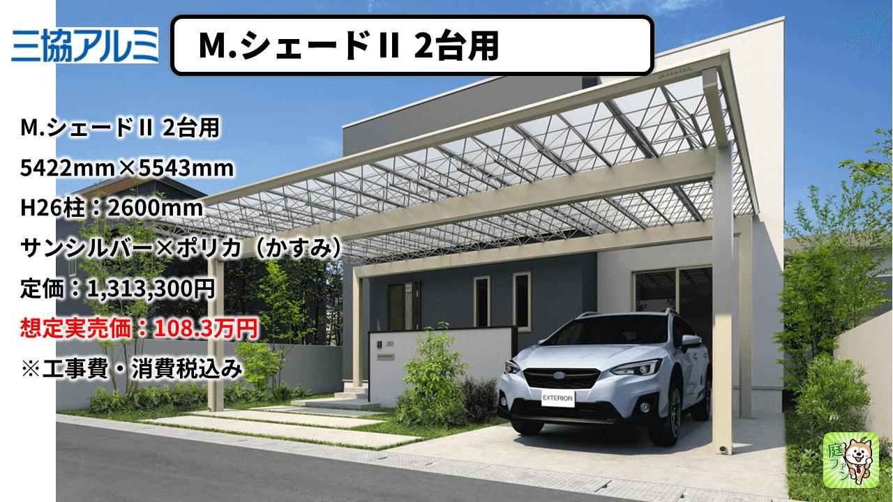 M.シェードⅡ2台用