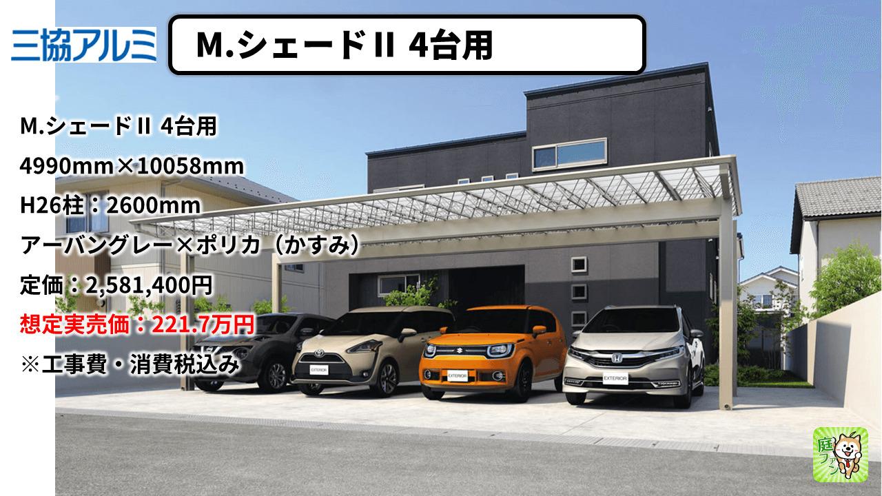 M.シェードⅡ4台用