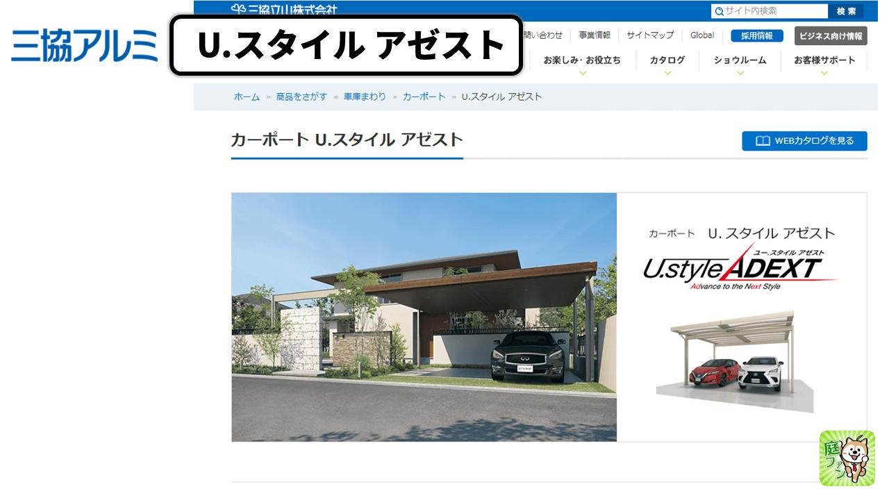 三協アルミカーポート3:U.スタイルアゼスト