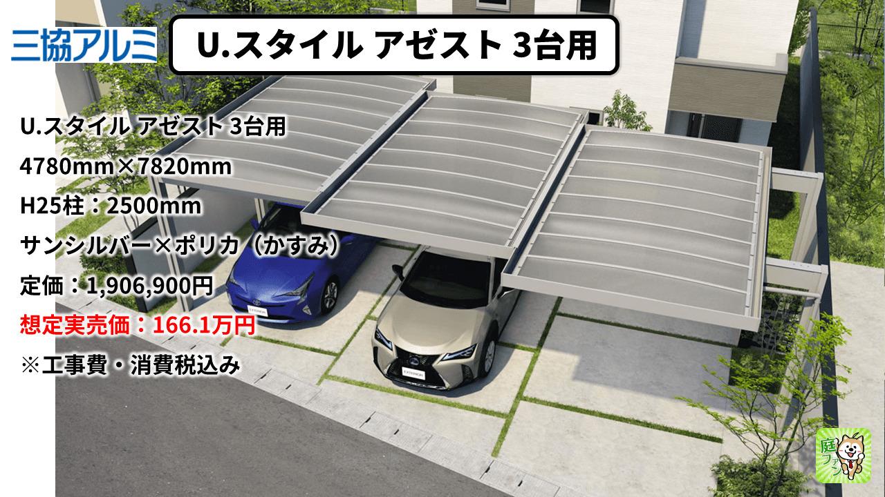 U.スタイルアゼスト敷地形状に合わせて段違いに設置した3台用で166.1万円。