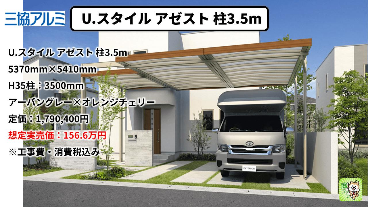 高さ3.5mでアプローチと玄関前に屋根を取り付けて156.6万円。