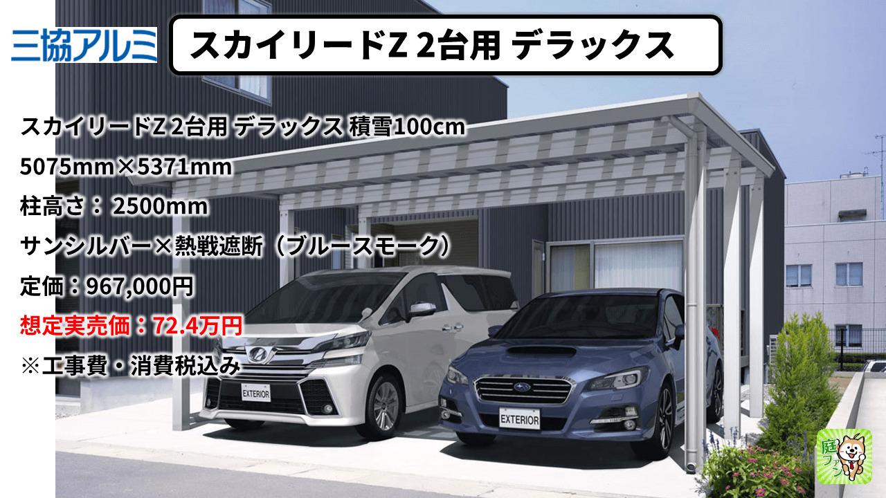 スカイリードZ積雪100cmのフレームが太くなったデラックスタイプで72.4万円。
