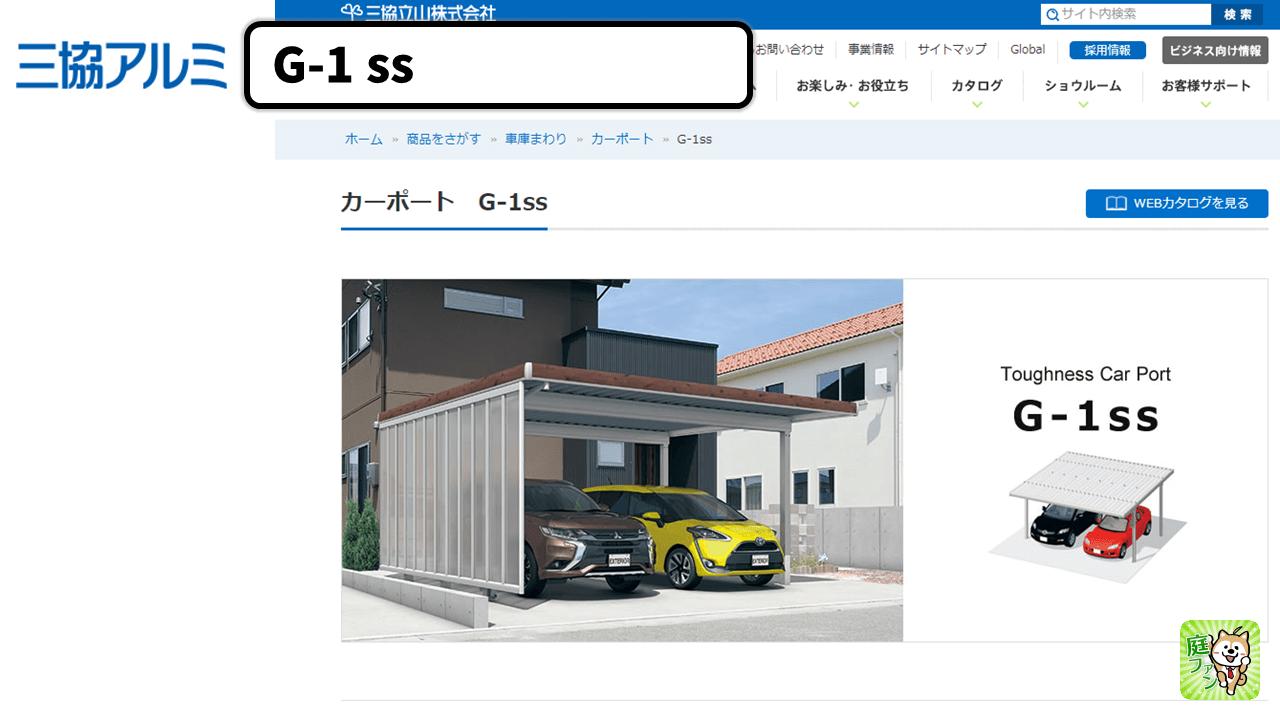 三協アルミカーポート6:G-1ss