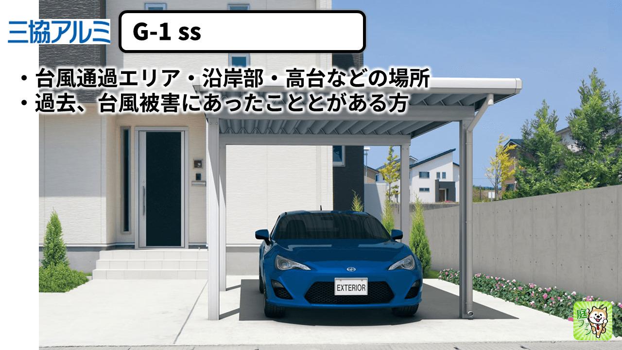 G-1ss買ってもらいたい人