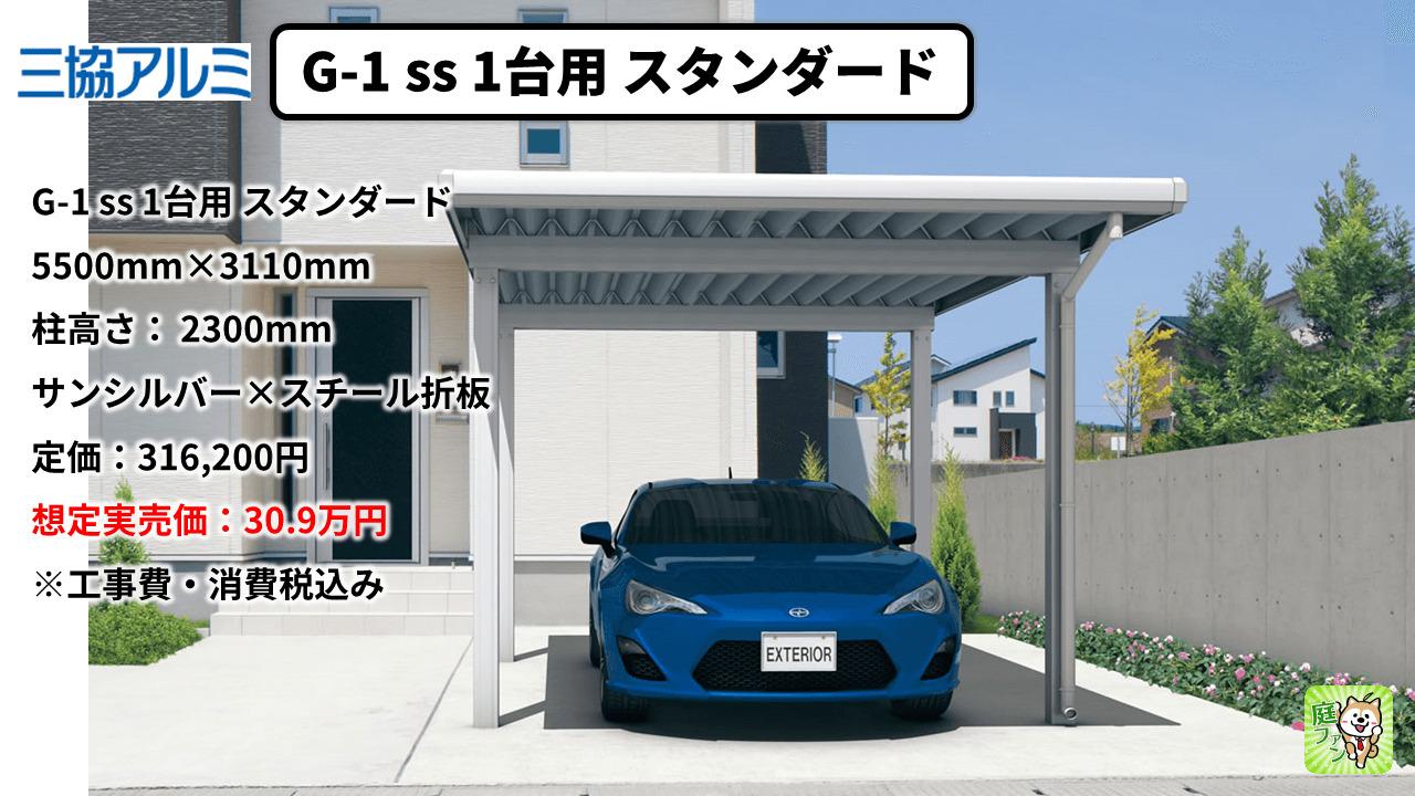 G-1ss施工例と詳細