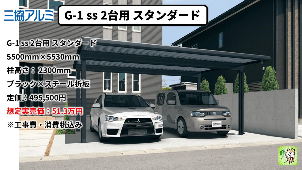 G-1ss2台用スタンダード