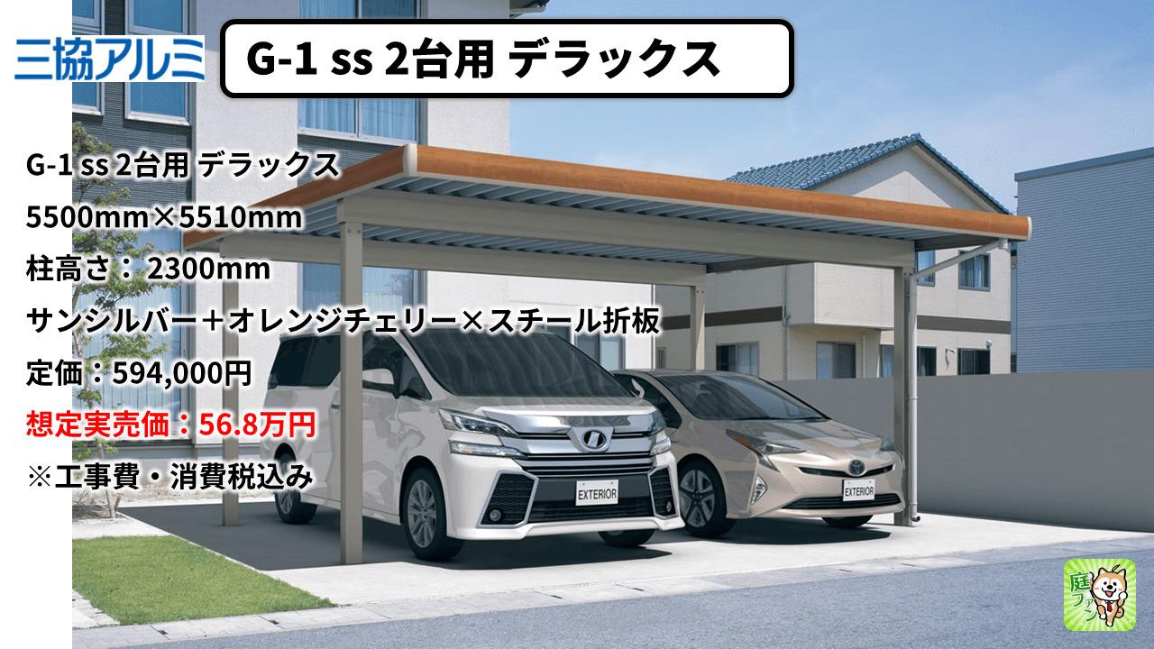 G-1ss2台用デラックス
