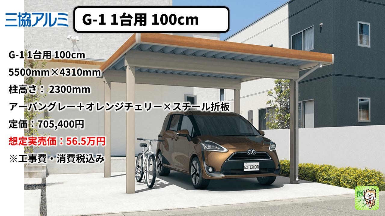 G-11台用特徴・ポイント