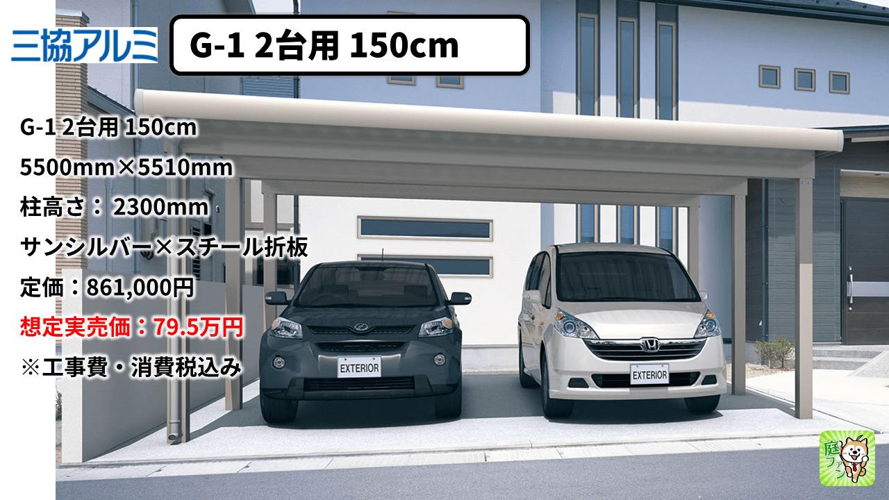 G-12台用150cm