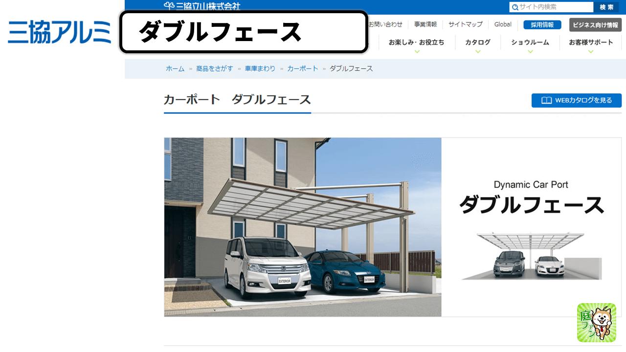 三協アルミカーポート11:ダブルフェース