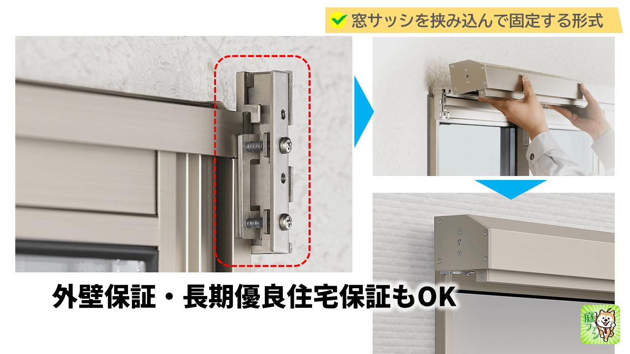 サッシのフレームに固定をするので、外壁に穴を開けることもなく、工具も必要ありません。