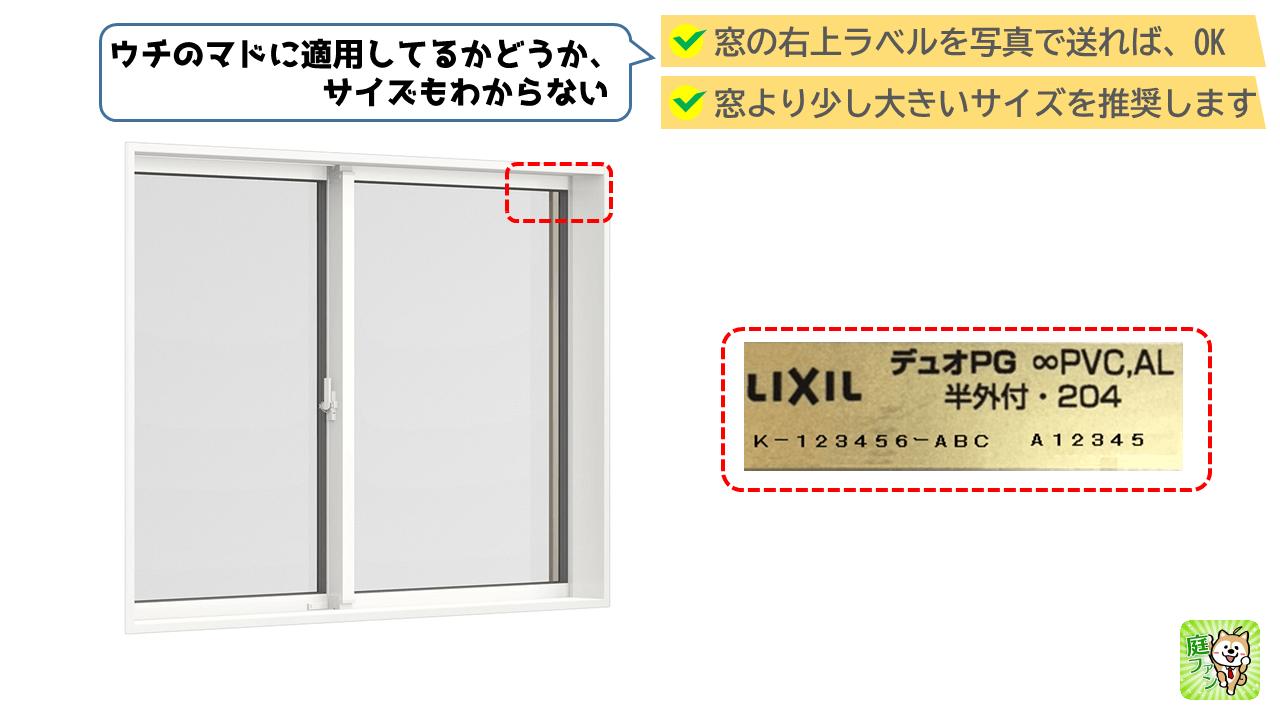 実際、家の窓が適応したサイズなのかわからないという方は、ラベルを見てみましょう。