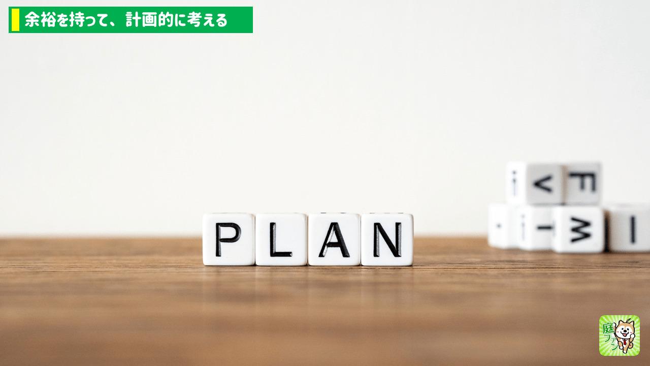 オシャレな外構4:余裕を持って、計画的に考える