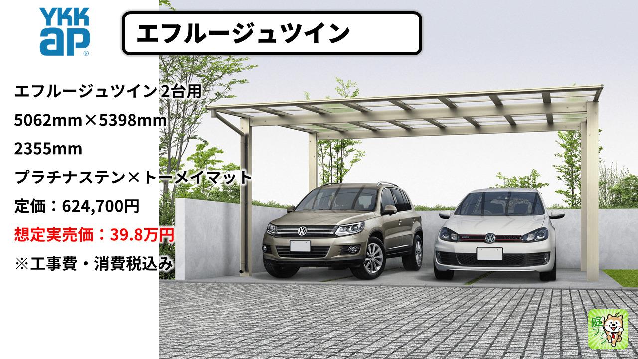 2台用のエフルージュツインは横幅5m。  4本脚なので耐風圧強度は42m/sあり、強くてお得なカーポートです。