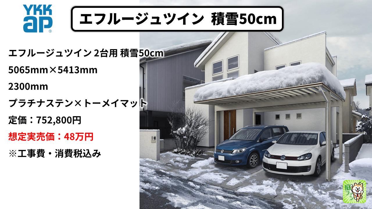 積雪50cm対応タイプは、柱4本での対応。