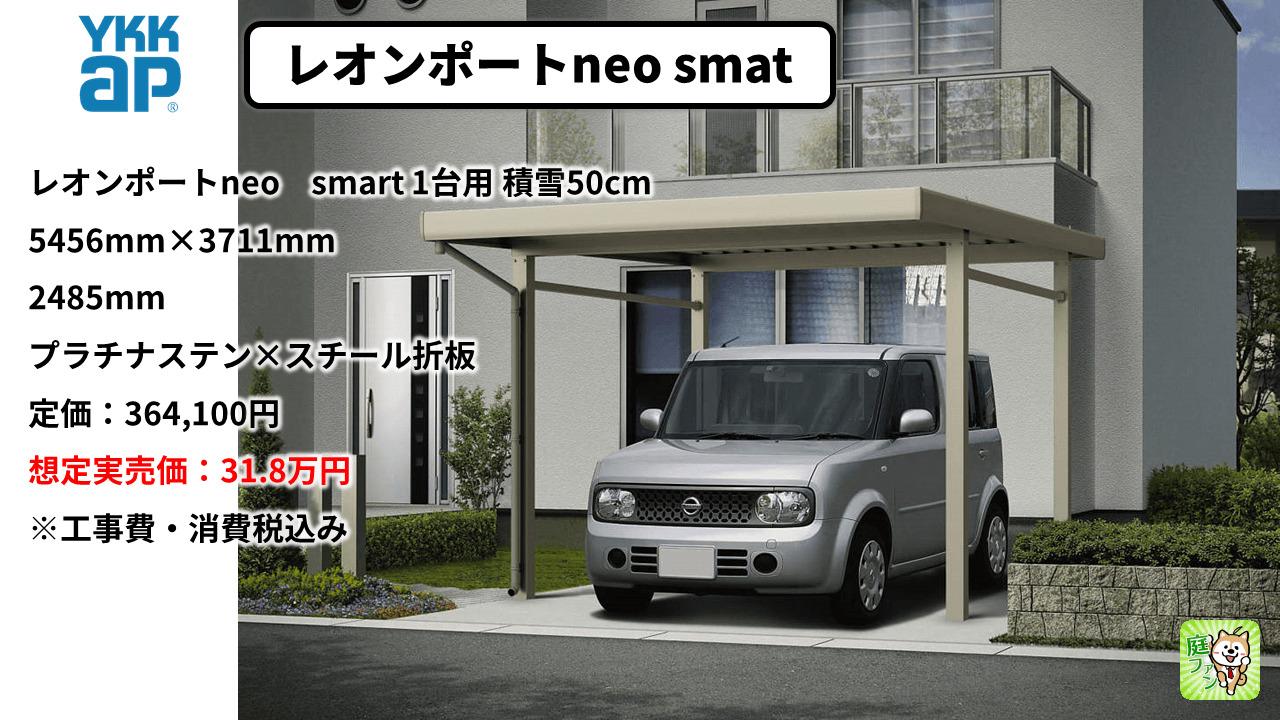 YKKAP「レオンポートneo」の施工例と実売価格