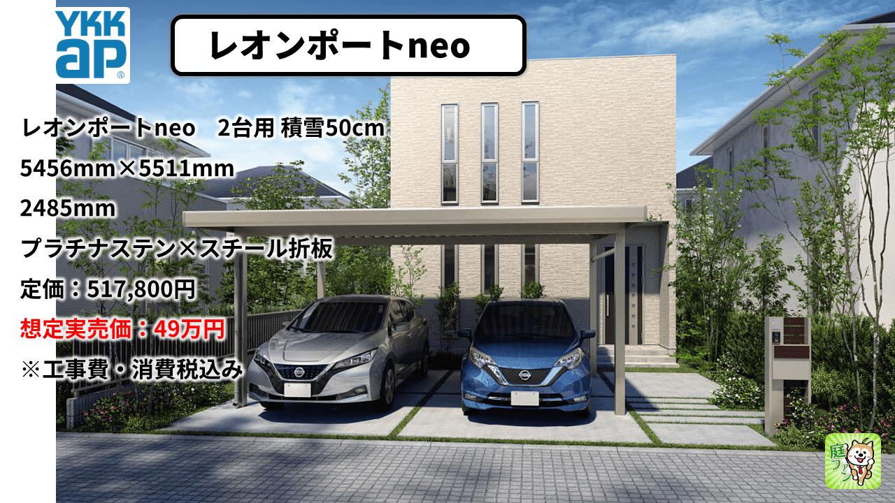 レオンポートneo2台用で49万円。
