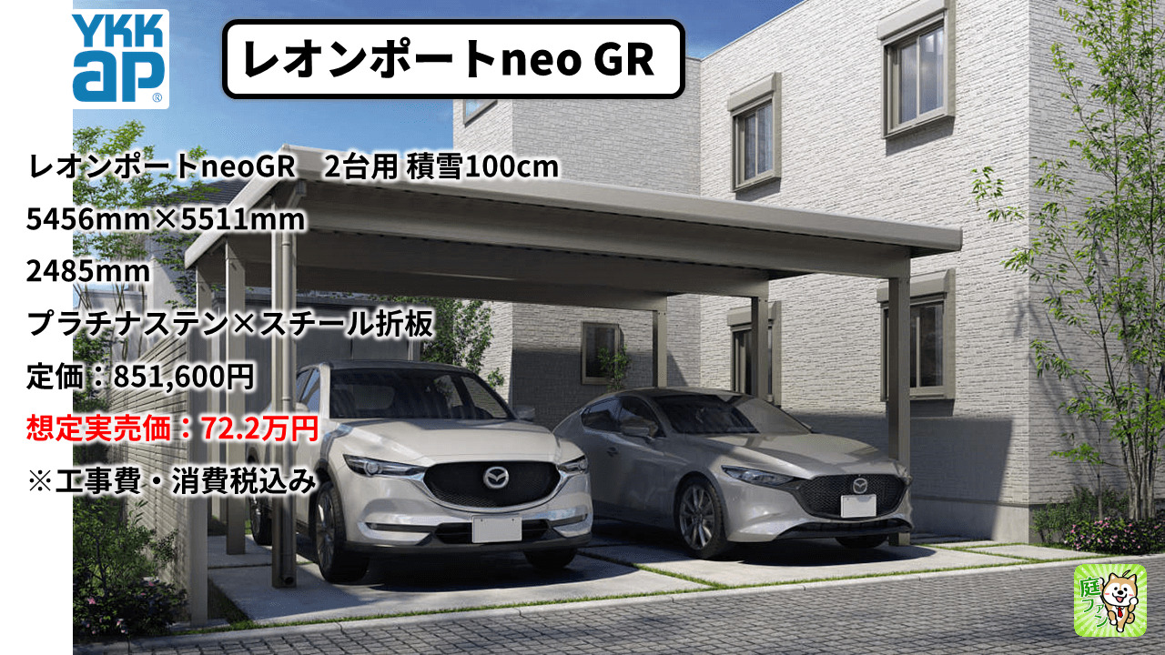 レオンポートneo GRは積雪100cmで72.2万円。