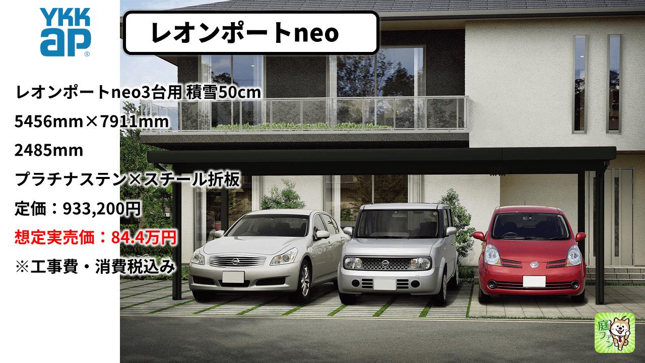 更に3台用になると84.4万円。