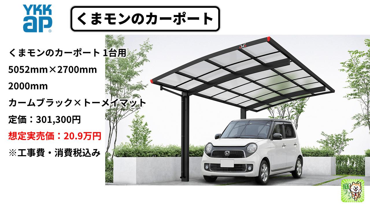 YKKAP「くまモンのカーポート」の施工例と実売価格