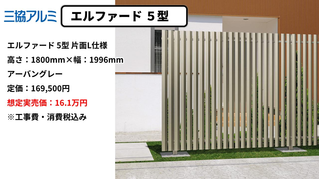 エルファード5型の想定実売価格は、基礎工事も含めて16.1万円。